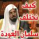 كيف نختلف - الشيخ سلمان العودة by OneDroid