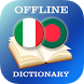 Italian-Bengali Dictionary by AllDict