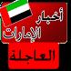 أخبار الامارات العاجلة - عاجل by taha altayyar