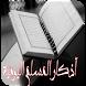 اذكار المسلم اليومية by fsapps