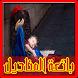 قصة الطفلة بائعة المناديل by RedOnedev