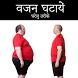 वजन घटाए आसानी से weight loss by sunglow