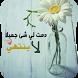 اجمل رسائل حب ورومانسية by Zomba