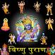 Vishnu Puran in Hindi by Mantra App