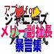 アプリforジャニーズ、 喜多川メリー副社長の暴言集