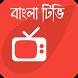 বাংলা টিভি - Bangla TV by BD Studio Inc