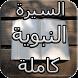 سيرة الرسول by Mrhani