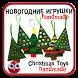 Новогодние игрушки by Зоя Пермякова