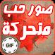 صور حب متحركة GIF by mohamed yamani