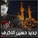 لطميات حسين الاكرف 2018 بدون نت by Zulfiqqar