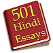 Hindi Essays by AG IT Solution