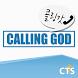 하나님을 부르세요 콜링갓 by ZRoad Korea