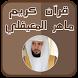 المعيقلي قرآن بدون انترنت by تطبيقات اسلامية بدون نت