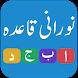 Noorani Qaida Arabic Alphabets by Quran Reading