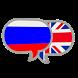 888 англо-русских диалогов by Veljko Milisavljevic