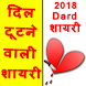 दिल टूटने वाली शायरी (Dard Shayari) by IndiaApp