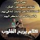 كلام يريح القلوب by Ghalousapp
