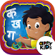 Alfie's Hindi Alphabet by Appy Kids Apps