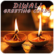 Diwali Greeting Card 2016 by Useful Royal Masala
