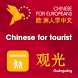 Chinese for Europeans 4 by Mescomp Technologies