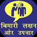 Bimari Laksan by Hindi Index