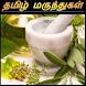 Tamil Siddha Medicine by USA Web Studios
