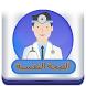 الطب و الصحة النفسية by devapp34
