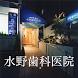 水野歯科医院 by GENOVA, Lab Co., Ltd.