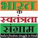 भारत के स्वतंत्रता संग्राम
