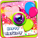 Birthday Photo Stickers by My Cute Apps