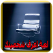 سوبر كرسي الاعتراف 2018 ???? by imadkyy