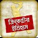 ক্রিকেটের ইতিহাস Cricket Game by KungfuPanda Apps