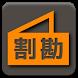 割り勘アプリ:Easy割勘 by KURO