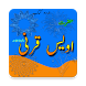 Hazrat Awais Qarni R.A - Life History