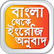 বাংলা থেকে ইংরেজি Bangla to English Translation by Useful Apps BD