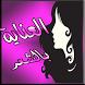 العناية بالشعر و تطويل الشعر by Wallpaper Shop