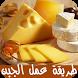 طريقة عمل الجبن بأنواعها by abdo.apps