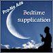Bedtime supplication - MP3 - Pro