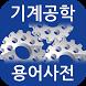 기계공학 용어사전 by DaolSoft, Co., Ltd.