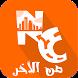 New Cairo من الأخر by SodiumSoft