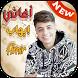 إيهاب أمير Ihab Amir بدون نت by Uni-Peace-Apps
