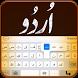 Urdu Keyboard: Latest HD Themes