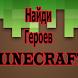 Найди героев Майнкрафт! by Kitka Gaming