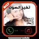 تغيير الصوت اثناء المكالمات برو - مزحة by MobiSmart Apps