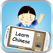 Learn Chinese (Mandarin) by Chinese Artword Academy