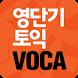 [영단기] 30일만에 끝내는 토익 VOCA by ST Unitas