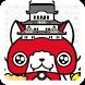【無料】城猫これくしょん -しろねこ集めて全国制覇!! - by esdrive Inc.
