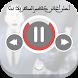 احلى اغاني كاظم الساهر بلا نت by Plintas Audio