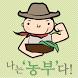 나는농부다 by GONGGAM STORY CORP.