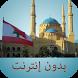 مواقيت الصلاة لبنان بدون نت by BesTools